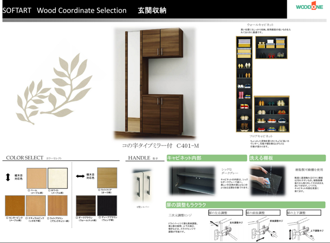 SOFTART Wood Coordinate Selection 玄関収納
